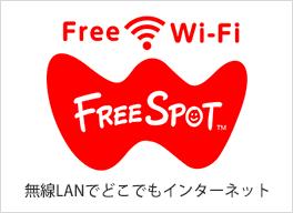無線LANでインターネット